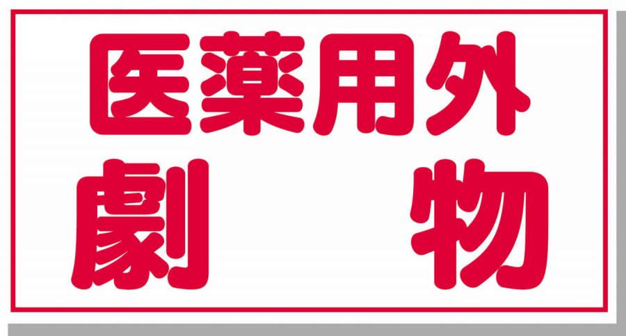毒物劇物を取り扱う方へ 台東区ホームページ