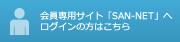 SAN-NETへログイン